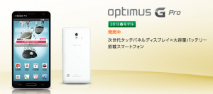 Optimus G pro L-04E