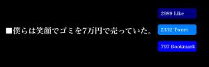 僕らは笑顔でゴミを7万円で売っていた。