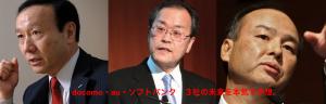 docomo au softbank 社長
