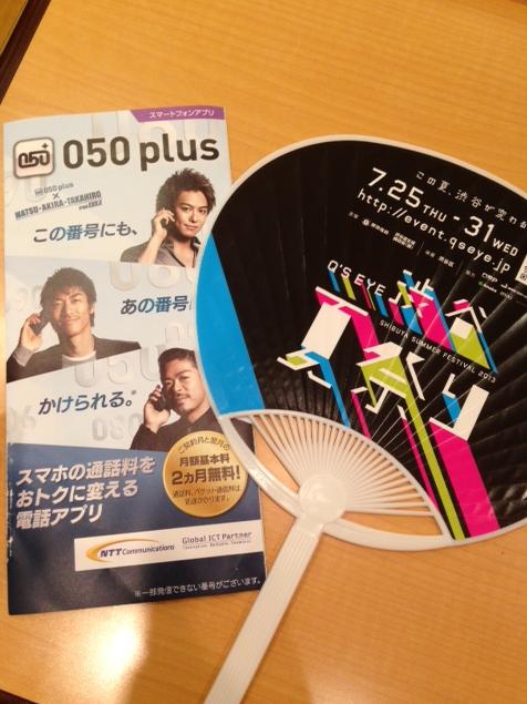 050plus 渋谷夏祭り