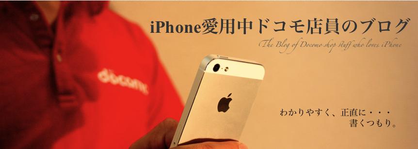 iPhone愛用中ドコモ店員のブログ
