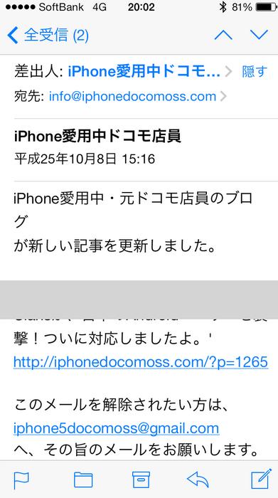 いつもみなさんに送ってるメールの画面。