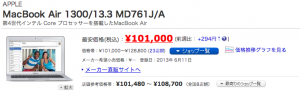 mac book air 価格コム