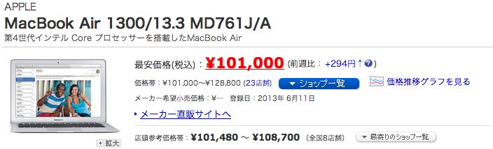 mac book air 価格コム