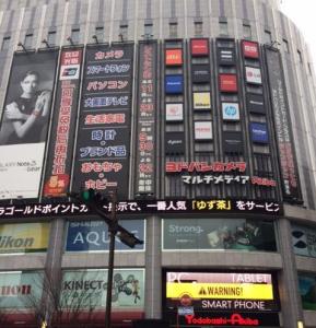 ヨドバシ秋葉原 iPad air