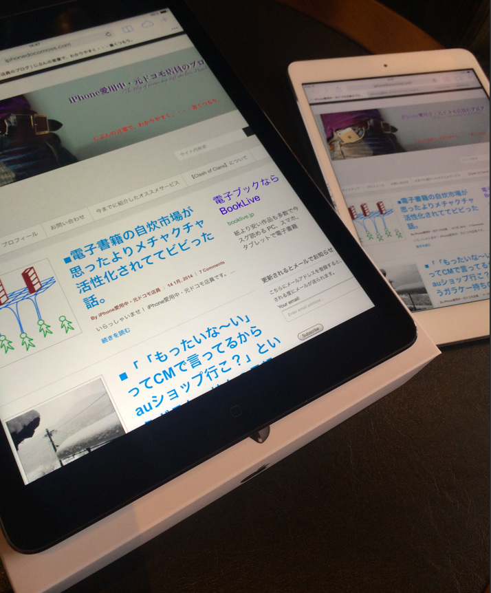 iPad Air mini 購入