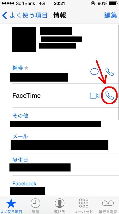 Face time オーディオ 使い方