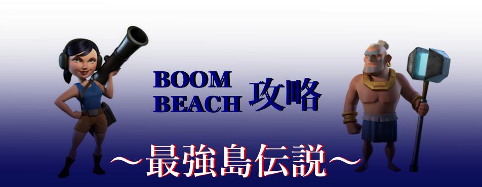 BOOM BEACH 攻略