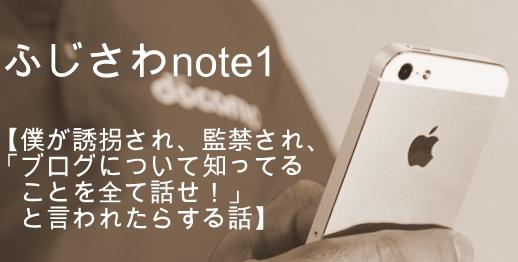 ふじさわnote1トップ