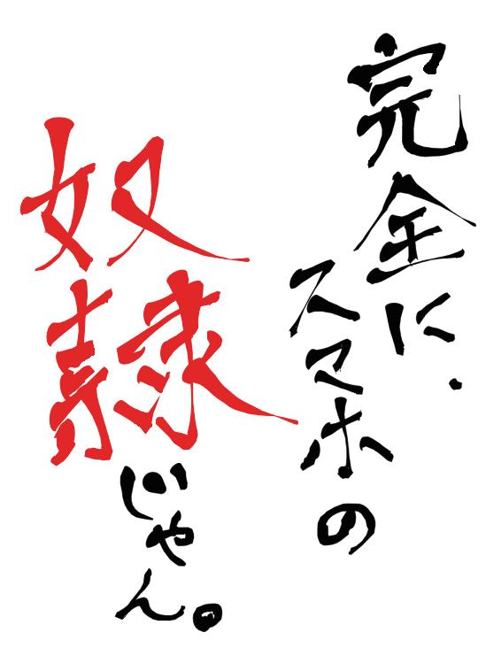 スクリーンショット 2014-05-11 20.33.27