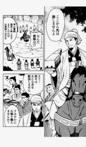 漫画で読破 孫氏の兵法