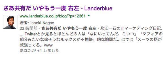 Google 検索結果 著者情報
