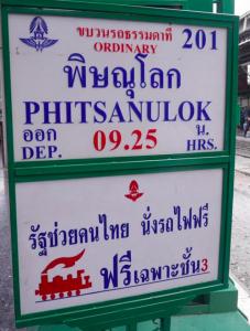 東南アジア タイ 看板