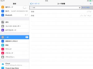 iPhone 顔文字 ユーザ辞書