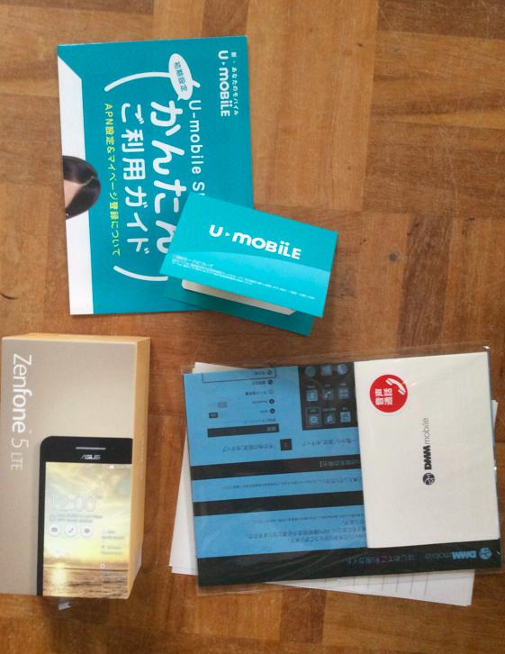DMM mobile U-mobile