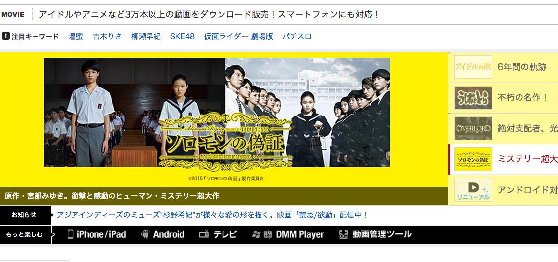 DMM 動画