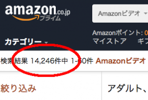 Amazonビデオ 本数