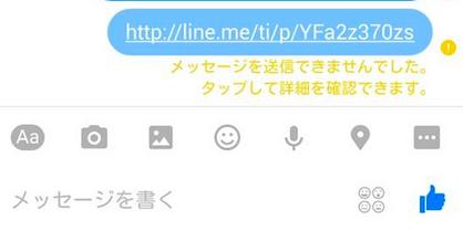 Facebookメッセージ LINEURL 送れない