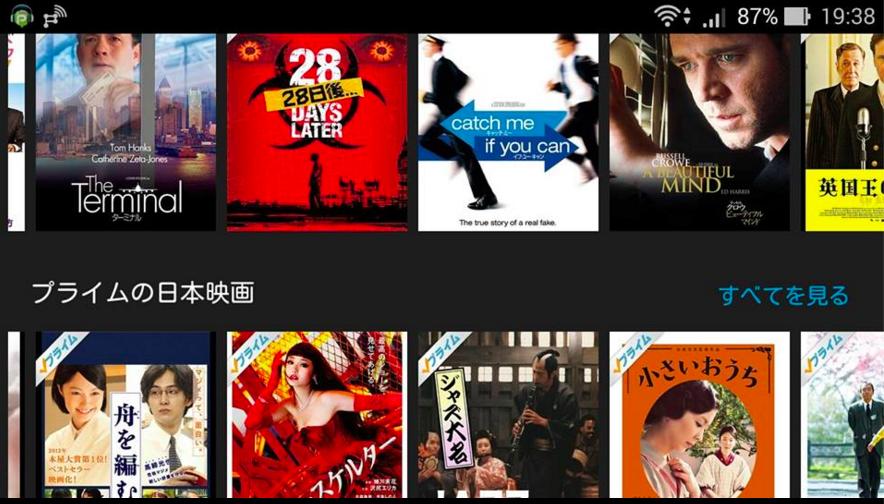 Amazonビデオ プライム