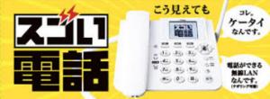 「スゴい電話」。もしもシークスはいろいろ攻めてくる。