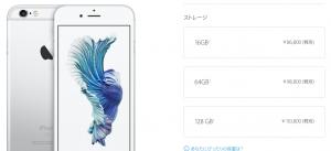 Apple iphone 格安スマホ