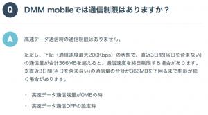 DMM モバイル ヘルプ 通信制限