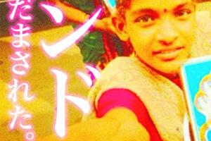 インドでだまされた。