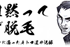 header_higedatsumou1