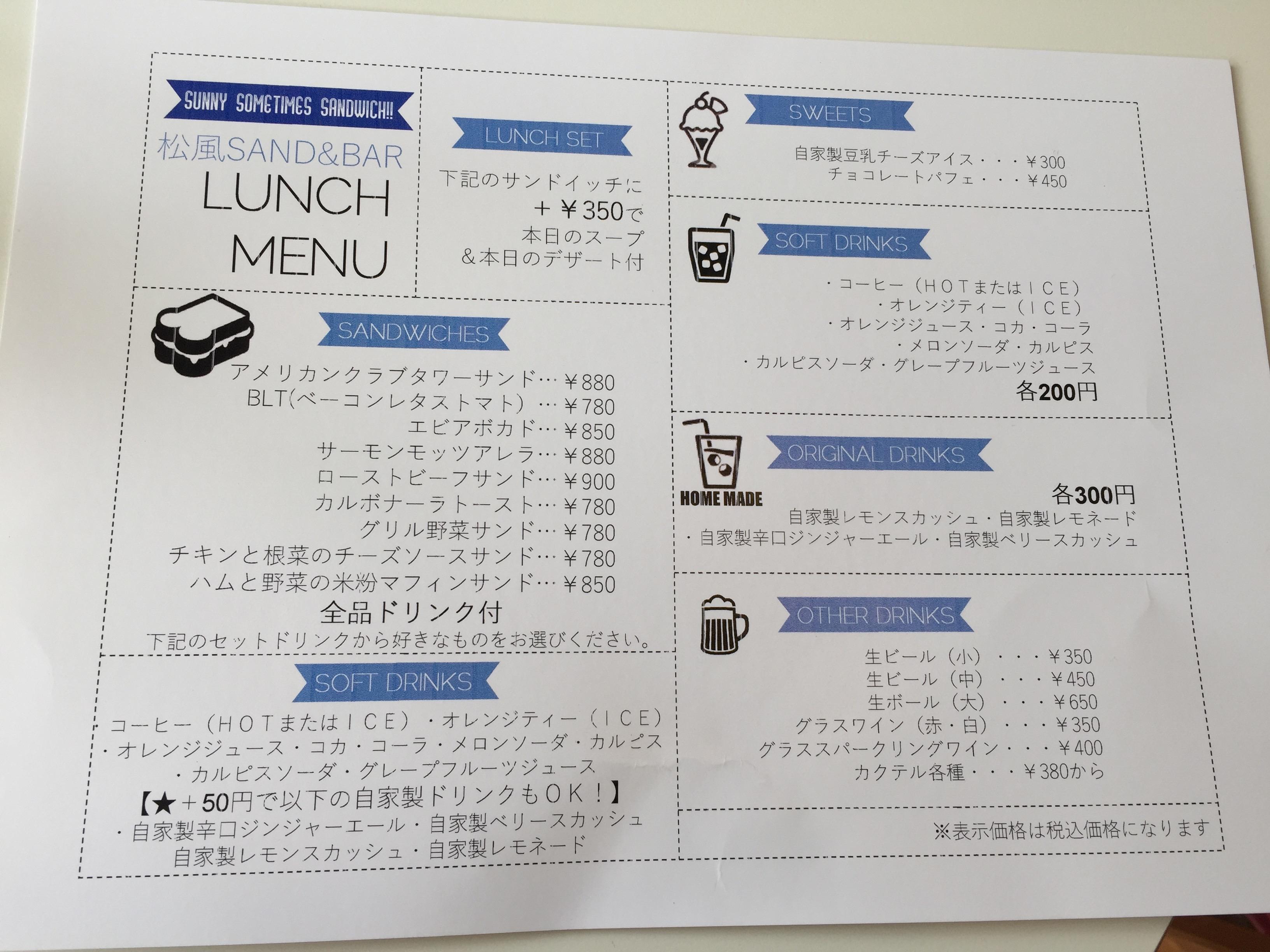 平塚 松風サンド&バー メニュー
