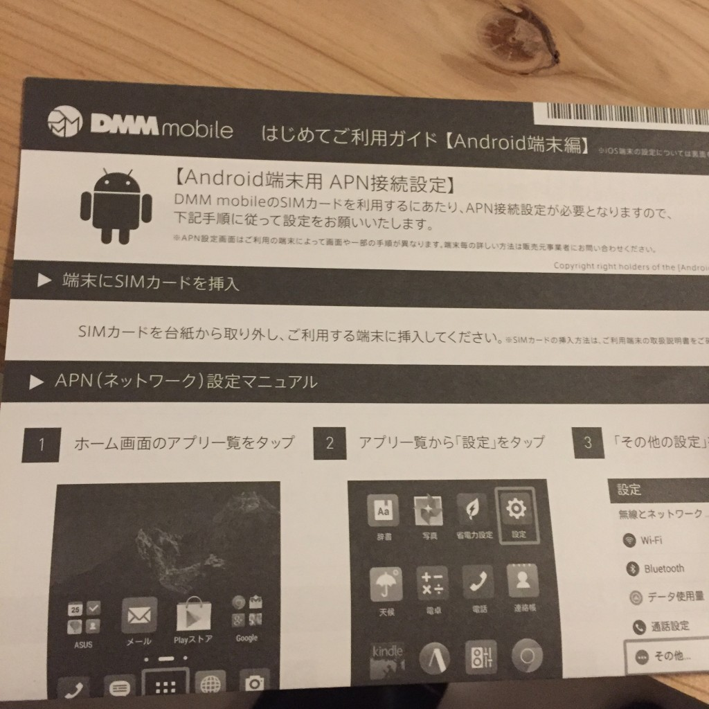 Zenfone2Laser 格安スマホa