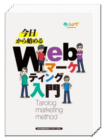 今日からはじめるWebマーケティング入門