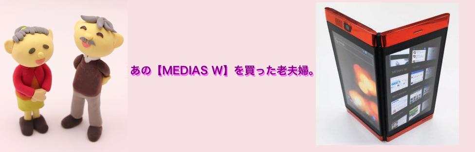 MEDIAS Wを買った老夫婦
