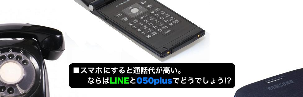 Xi通話の救世主!LINE 050plus