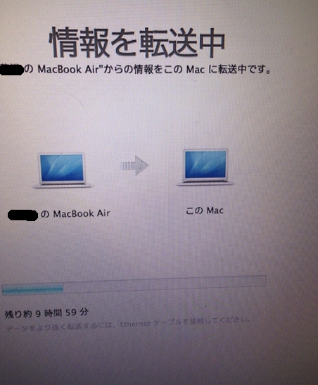mac 移行アシスタント