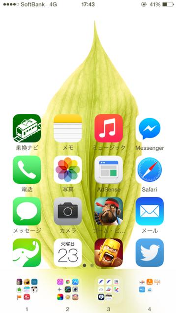 iPhone6 画面 下に下がる