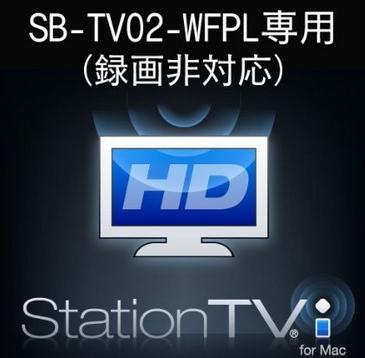 ソフトバンク テレビチューナー SB-TV02-WFPL